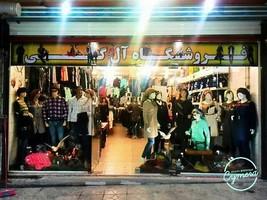 فروشگاه پوشاک آل گی